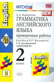 Английский язык. 2 класс. Проверочные работы к учебнику И.Н. Верещагиной и др