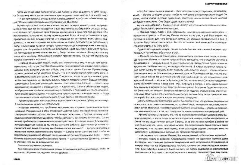 Иллюстрация 1 из 10 для Метро 2033 - Дмитрий Глуховский | Лабиринт - книги. Источник: Лабиринт
