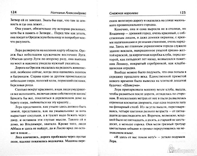 Иллюстрация 1 из 6 для Снежная королева - Наталья Александрова   Лабиринт - книги. Источник: Лабиринт