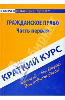 Краткий курс по гражданскому праву. Часть 1