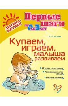 Асеева Ирина Ивановна Купаем, играем, малыша развиваем