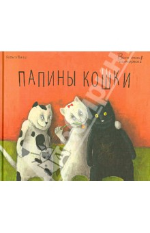 Папины кошки, Банш Хельга