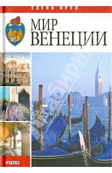 Мир ВенецииИсторические путеводители<br>Венеция - самый удивительный и романтичный город в мире, город каналов и необыкновенной своеобразной архитектуры, в которой переплелись и Византия, и готика, и ренессанс. Эта книга поможет вам увидеть невидимую Венецию - город, полный тайн и воспоминаний, где, по словам Владимира Набокова: ...на каменных устах прекрасного былого / улыбкою горит несказанное слово, / невоплощенная мечта...<br>