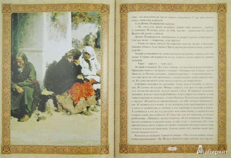 Иллюстрация 1 из 32 для Православная Россия. Богомолье. Старый Валаам - Иван Шмелев | Лабиринт - книги. Источник: Лабиринт
