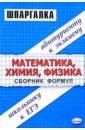Сборник формул по математике,  ...