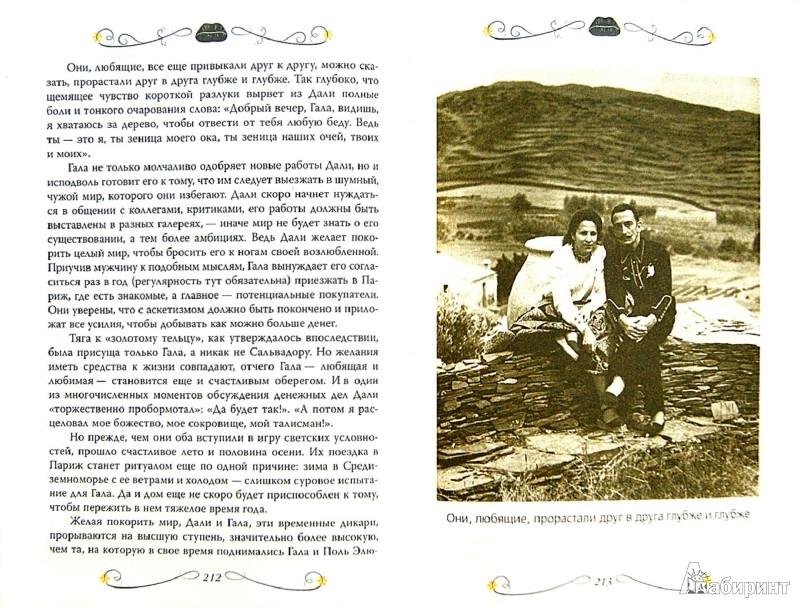 Иллюстрация 1 из 7 для Гала. Как сделать гения из Сальвадора Дали - Софья Бенуа | Лабиринт - книги. Источник: Лабиринт