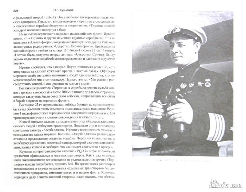 Иллюстрация 1 из 29 для Курсом к победе - Николай Кузнецов | Лабиринт - книги. Источник: Лабиринт