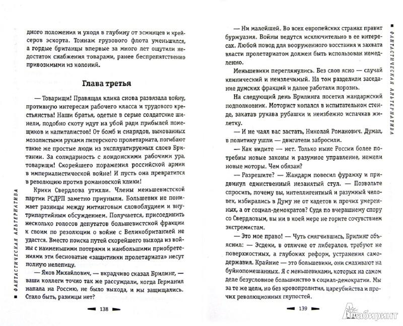 Иллюстрация 1 из 16 для Авианосцы адмирала Колчака - Анатолий Матвиенко   Лабиринт - книги. Источник: Лабиринт