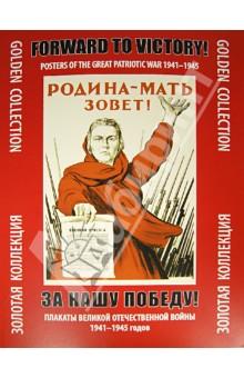 За нашу победу! Плакаты Отечественной войны 1941 - 1945 годов