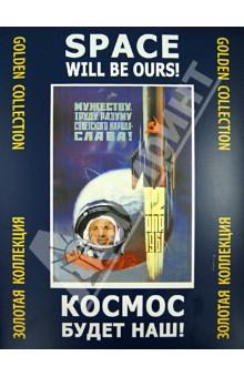 Космос будет наш! Золотая коллекцияГрафика<br>Первый шаг в освоении космического   пространства,   сделанный 4 октября 1957 года, когда СоветскимСоюзом был запущен искусственный спутник Земли, положил начало созданию самого молодого плакатного жанра - космического. Здесь все было наполнено праздником, каковым и являлись успешные полеты сначала спутников, затем космических аппаратов, и в завершение - космических кораблей с человеком на борту. Пионером этого жанра стал художник Валентин Викторов (1909-1981) - непревзойденный мастер декоративных праздничных плакатных композиций. Викторову принадлежит большая часть плакатов 1957-1970 годов, которые всегда можно узнать по четкому графическому рисунку, насыщенному цвету, динамичному построению композиции и точному лозунгу<br>К космическому жанру прикоснулись также выдающийся мастер сюжетного плаката Леонид Голованов (1904-1980), создавший в 1960 году пророческую работу Покорим космос!, и художник Константин Иванов (1921-2003), воспевший подвиг собак-космонавтов Белки и Стрелки 20 августа 1960 года (Человеку путь открыт, 1960).<br>Наша победа в освоении космоса - полет Юрия Алексеевича Гагарина 12 апреля 1961 года - внесла в плакат портретный образ героя-космонавта. Красочные декоративные работы Валентина Викторова дополнили фотомонтажные плакаты Бориса Березовского (1910-1977) и остро выразительные по композиции плакаты Вадима Беликова (1927-1989). Каждый новый космический полет отражался в работах этих художников ярким оригинальным решением.<br>В 1960-е годы космическую тему обогатили работы известных мастеров политического плаката: Виктора Иванова (1909-1968), Виктора Корецкого (1909-1998), Михаила Соловьева (1905-1990), Николая Смоляка (1910-1963), Евгения Соловьева (р. 1925), Юрия Кершина (р. 1925) и ряда других художников.<br>После установления в Советском Союзе ежегодного празднования 12 апреля Дня космонавтики образ первого космонавта Юрия Гагарина стал символизировать этот общенациональный праздник. Художники рабо