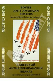 Советский антиамериканский плакат. Из коллекции Серго Григоряна. Второе изданиеГрафика<br>Предлагаемая подборка плакатов целиком посвящена одной из актуальнейших тем нашей политической и общественной жизни - антиамериканизму. <br>Холодная война, противостояние систем, империалистическая политика, гонка вооружений - весь этот набор слов, казалось, был неразрывно связан с классовым противостоянием, с борьбой двух идеологий. Ушел в историю Советский Союз, КПСС, Варшавский договор, и можно забыть старые лозунги, недоверие и враждебное отношение к США?! США должны стать теперь нашим другом, партнером, наставником и, в общем, не разлей вода. Мы ведь в одной лодке теперь. И у нас теперь капитализм с открытым забралом, и мы живем в мире чистогана, где человек человеку волк. Но нет, что-то не складывается. Оказывается, США - это по-прежнему плохо, воинственно и безнравственно. США - злой, коварный враг России. Классовая борьба, КПСС, Варшавский договор - здесь ни при чем! Копать глубже надо! <br>Я специально подобрал плакаты из советского прошлого, которые можно запросто использовать как агитационно-пропагандистский материал сегодня. В них нет идеологических штампов, упоминания о Советском Союзе, советском миролюбии, программе партии и т.д. Еще раз подчеркиваю: все произведения -made in USSR. А ведь иной даже не поймет, что это антиквариат середины прошлого века, созданный в другой общественно-экономической формации. Такие плакаты сегодня можно использовать на съездах большинства наших политических партий, на митингах. Эти плакаты будут очень актуальны в служебных кабинетах, в местах общественного пользования, дома на видном месте, наконец. Антиамериканские плакаты хорошо бы развесить в школах и детских садах, так сказать, в воспитательных целях. Молодое поколение россиян должно правильно оценивать врага, как это делали бабушки и дедушки, папы и мамы, в общем, в духе сегодняшней политики партии и правительства. Каждый плакат будет весьма кстати. Ведь США продолжают оставатьс