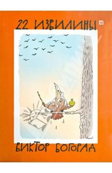 22 извилины (набор открыток)Графика<br>Набор открыток 22 извилины<br>22 открытки<br>Оформление Владимира Камаева.<br>