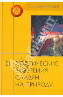 Поэтические воззрения славян на природу. В 3 томах Том 2