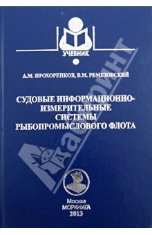 Судовые информационно-измерительные системы рыбопромыслового флота. Учебное пособие