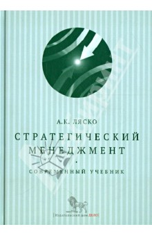 Стратегический менеджмент^ cовременный учебник