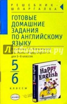 Готовые домашние задания по англ. яз. (5-6 кл) к учебнику Т.Б. Клементьевой и др. Happy English-1