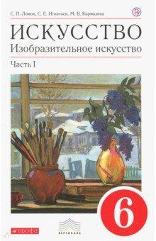 Искусство. Изобразительное искусство. 6 класс. Учебник. Часть 1. Вертикаль. ФГОС