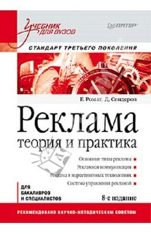 Реклама. Учебник для вузов. Стандарт третьего поколения