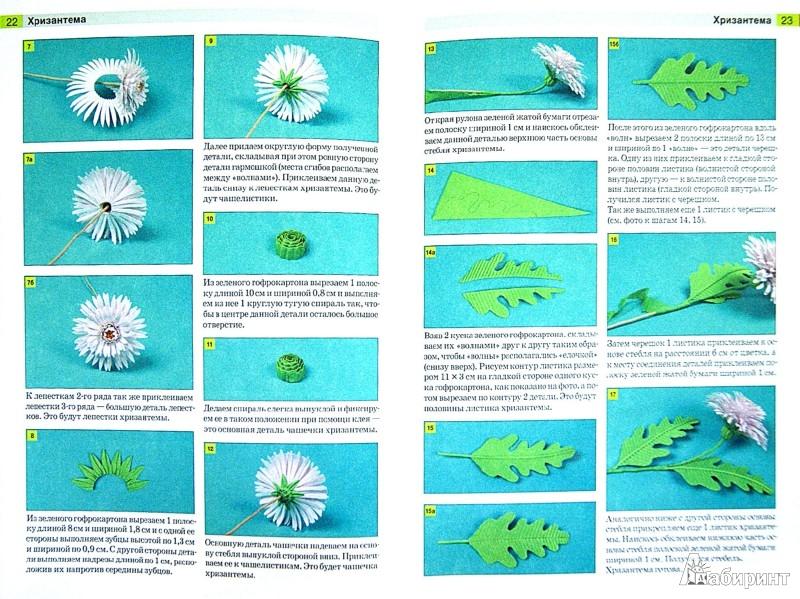 Иллюстрация 1 из 26 для Цветы в технике квиллинг - Клавдия Моргунова   Лабиринт - книги. Источник: Лабиринт