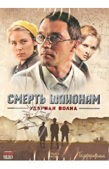 Смерть шпионам - Ударная волна (DVD)