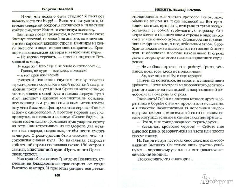 Иллюстрация 1 из 7 для Нежить. Доктор Смерть - Георгий Полевой | Лабиринт - книги. Источник: Лабиринт