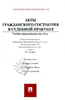 Акты гражданского состояния в судебной практике. Учебно-практическое пособие