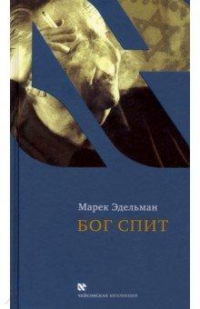 Бог спит. Последние беседы с Витольдом Бересем и Кшиштофом Бурнетко