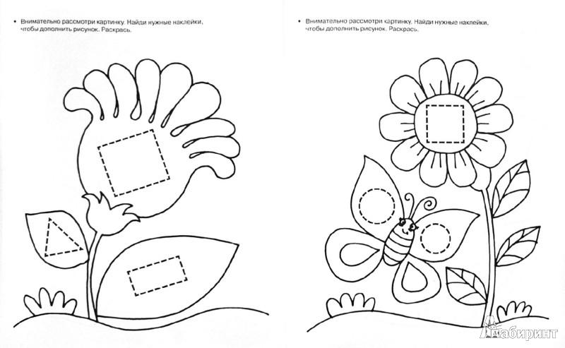 Иллюстрация 1 из 6 для Цветы и бабочки. Цвет, форма, размер | Лабиринт - книги. Источник: Лабиринт