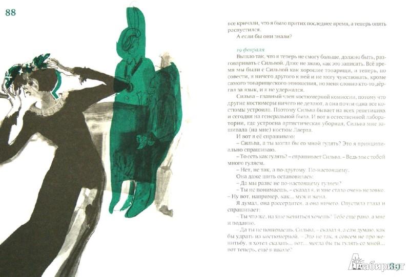 Иллюстрация 1 из 20 для Дневник Кости Рябцева - Н. Огнёв   Лабиринт - книги. Источник: Лабиринт