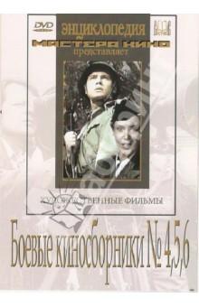 Боевые киносборники №4, 5, 6 (DVD)