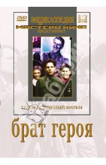 Брат героя (DVD)
