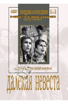 Далекая невеста (DVD)