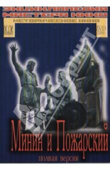 Минин и Пожарский (полная версия) (DVD)