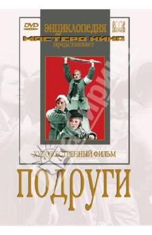 Подруги (DVD)