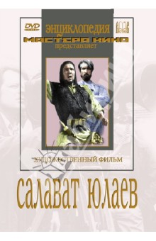 Салават Юлаев (DVD) как билет на хоккейный матч салавата юлаева