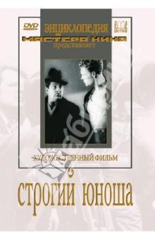 Строгий юноша (DVD)
