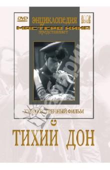 Тихий Дон (DVD)