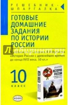 Готовые домашние задания по истории России к уч. А.Н. Сахарова, В.И. Буганова История России 10 кл