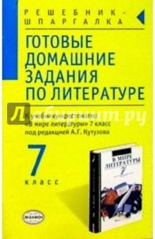 Готовые домашние задания по литературе к уч.-хрест. В мире литературы 7кл под ред. А.Г. Кутузова