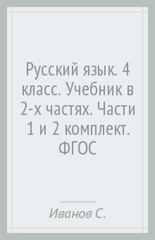 Решебник по русскому языку 3 Класс Виноградова 3 Часть Учебник Ответы