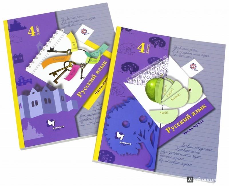 Учебник по русскому языку 4 класс учебник 2 часть иванов кузнецова петленко