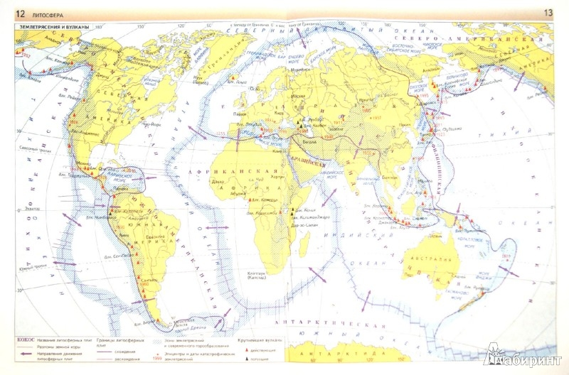 Начальный гдз летягин географии курс по душина географии атлас класс 6
