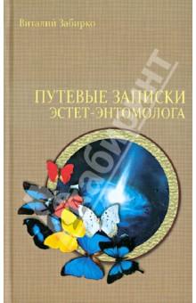 Путеводные записки эстет-энтомолога