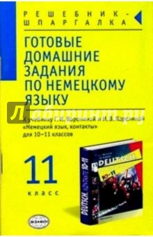 Готовые домашние задания по нем. яз. (11кл) к учеб. Г.И. Ворониной и др. Немецкий язык, контакткы
