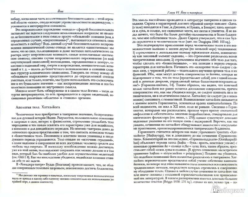 Иллюстрация 1 из 9 для Избранные сочинения. Йога. Бессмертие и свобода. Патанджали и йога - Мирча Элиаде | Лабиринт - книги. Источник: Лабиринт