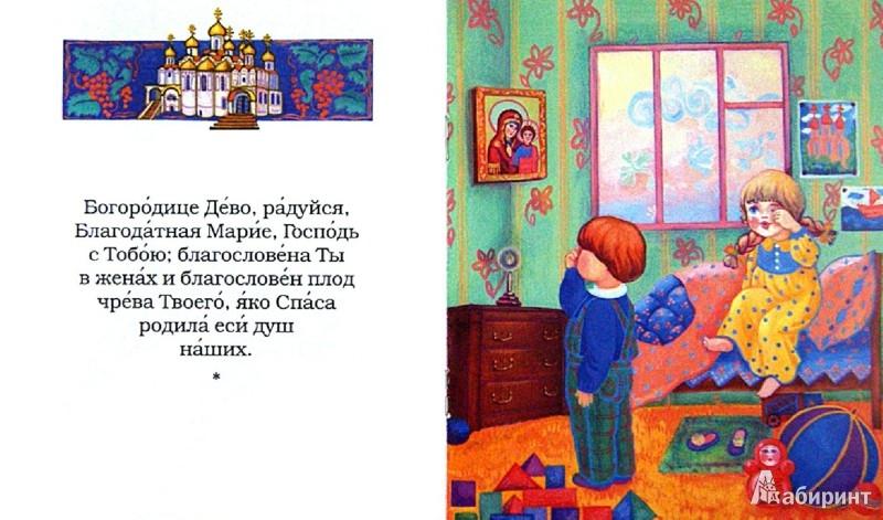 Иллюстрация 1 из 8 для Молитвослов для самых маленьких | Лабиринт - книги. Источник: Лабиринт