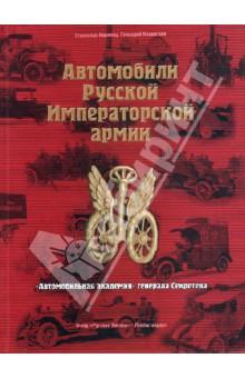Автомобили Русской Императорской армии. Автомобильная академия генерала Секретева