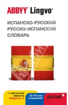 Испанско-русский, русско-испанский словарь ABBYY Lingvo Pocket+ с загружаемой электронной версией