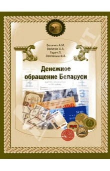 Денежное обращение Беларуси
