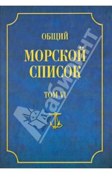 Общий морской список от основания флота до 1917 г. Т.6. Царствование Павла I и Александра i. Ч.6